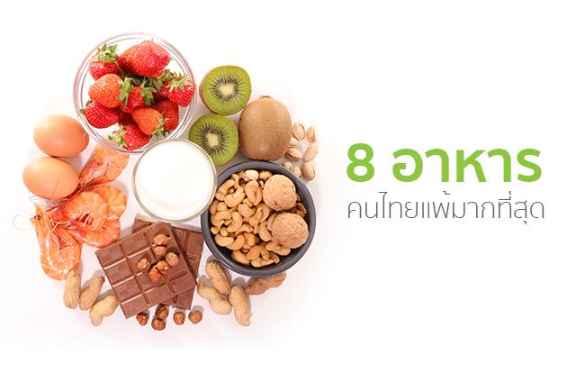 อาหารที่คนไทยแพ้