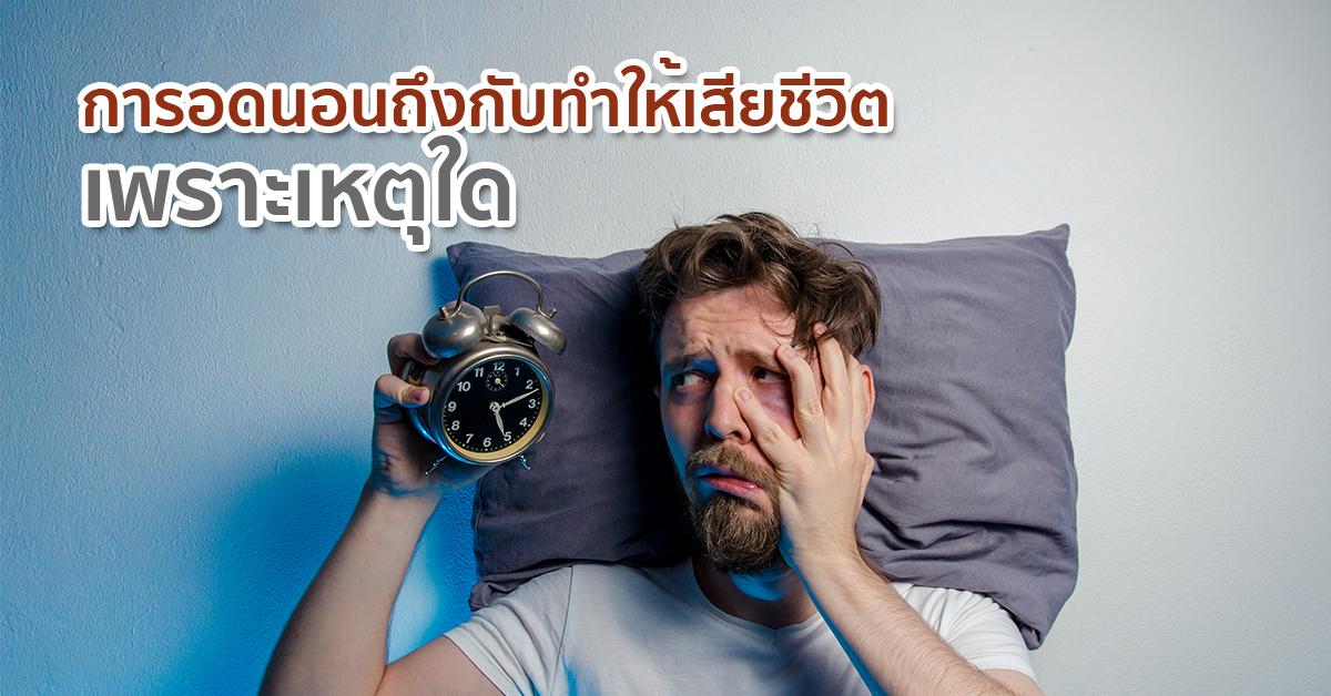 การอดนอน