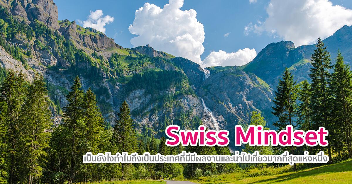 switzerland mindset