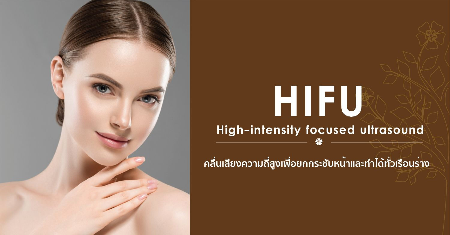 HIFU treatment in bangkok