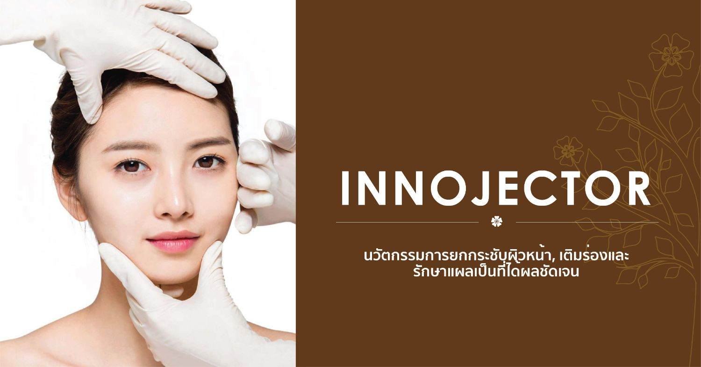 innojector treatment bangkok
