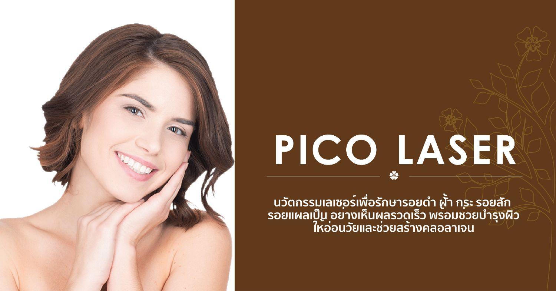 pico laser treatment bangkok